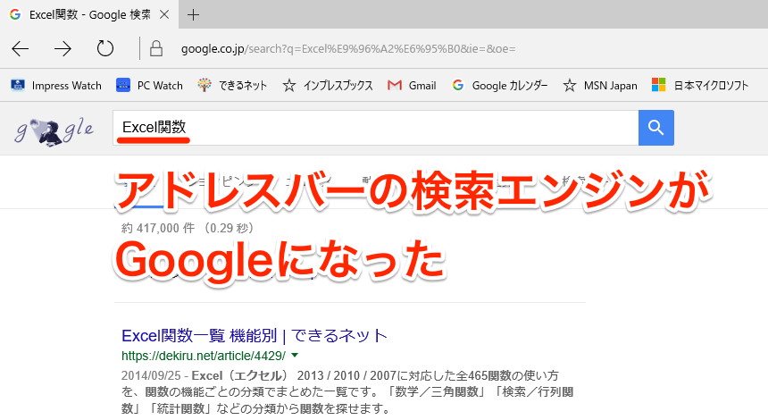 検索エンジンがGoogleに変更された