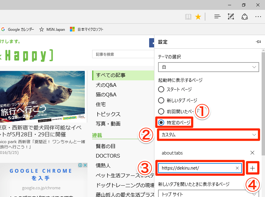 起動時に表示するページを追加する