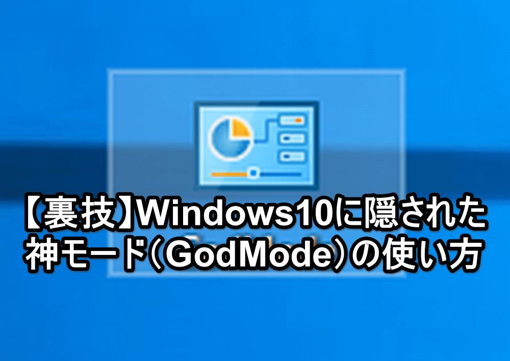 【裏ワザ】Windows10に隠されたGodMode(神の方法)の使い方
