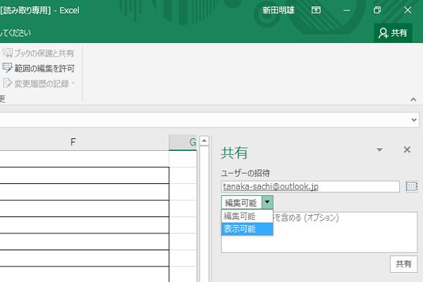 Excelで共同作業を始めよう!OneDriveを使った共有と編集権限の設定方法