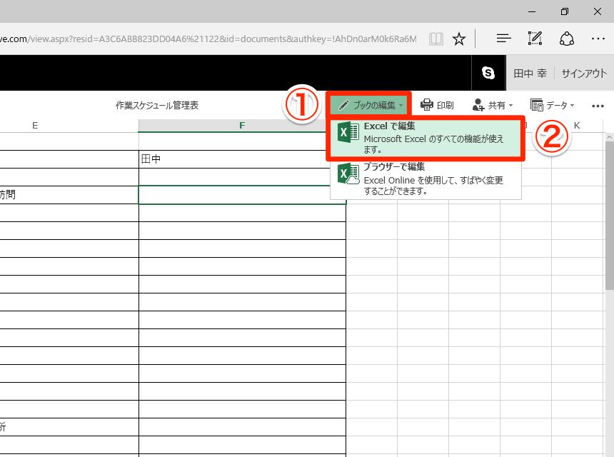 Excel OnlineからExcel 2016に切り替える