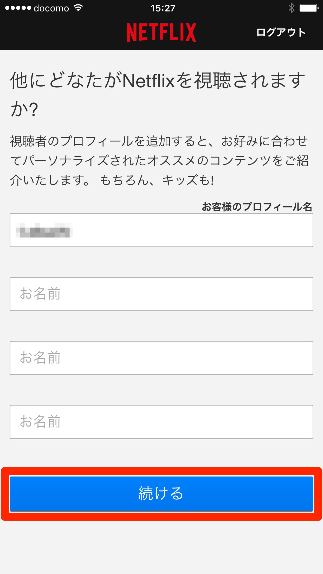 ユーザーを設定する