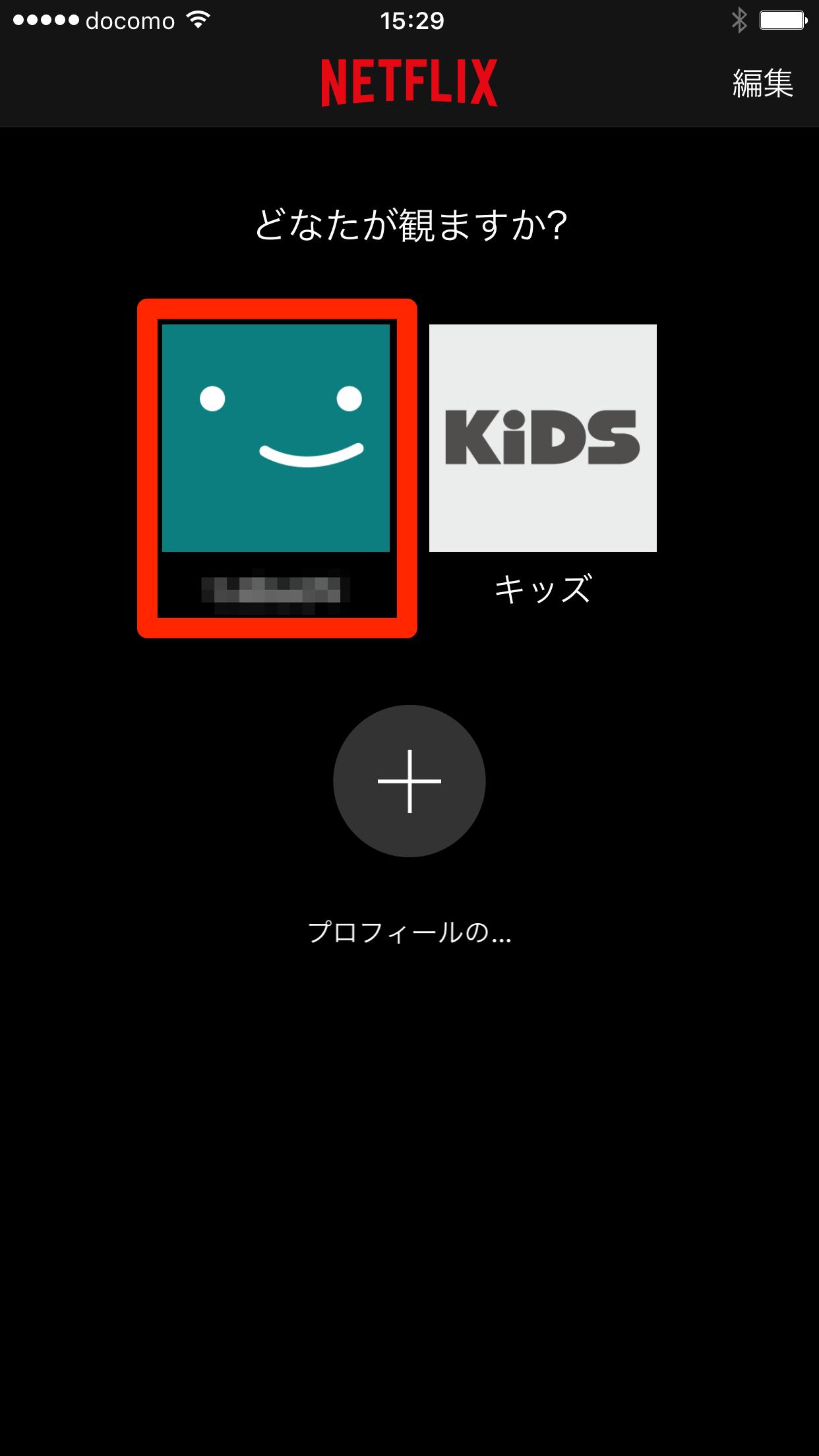 ユーザーを選択する