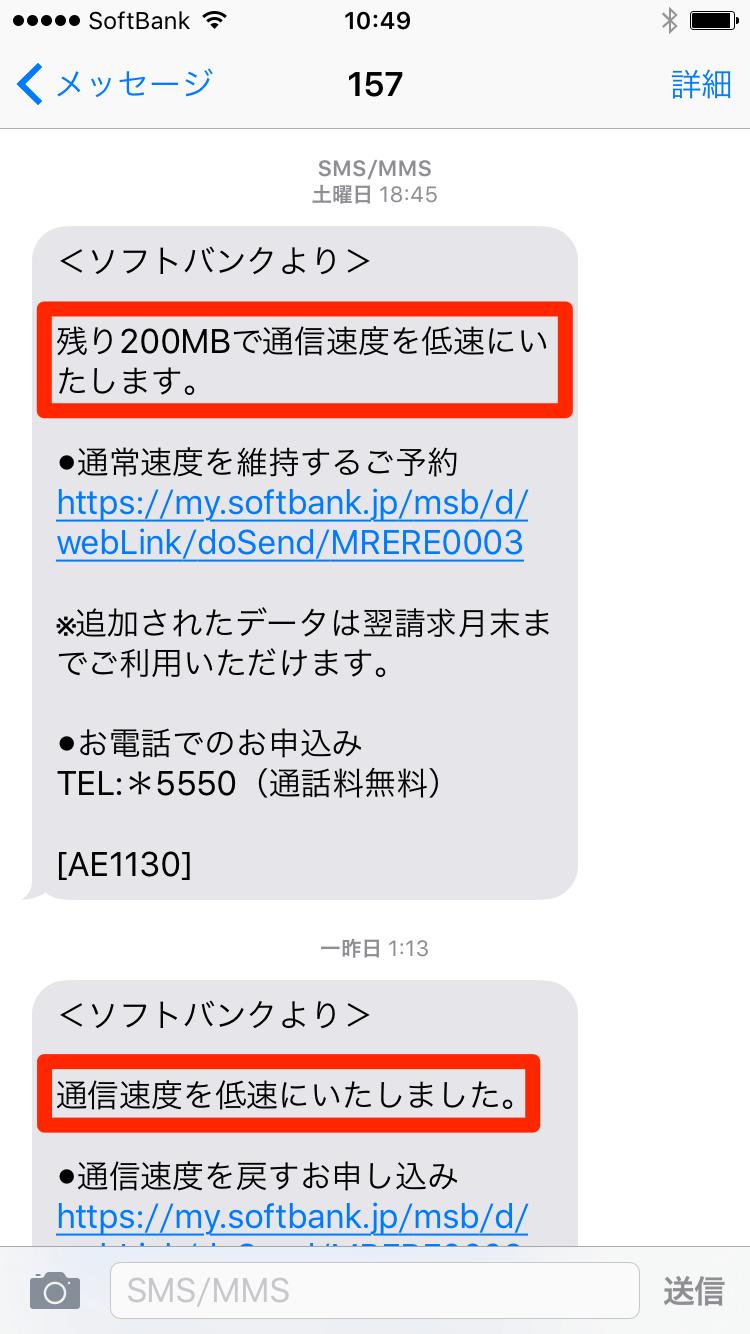 ソフトバンクから届く通信速度制限のメッセージ