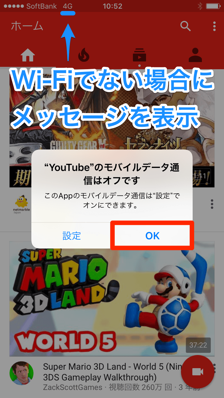 YouTubeのアプリでモバイルデータ通信がオフになった