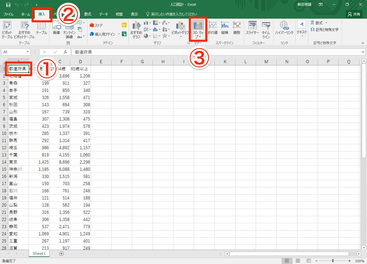 Excel 16の新機能 3dマップ の使い方 地図上にグラフを作成できる できるネット