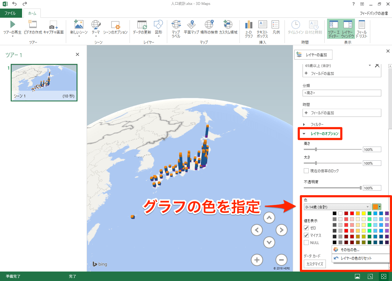 3Dマップのグラフの種類を切り替える