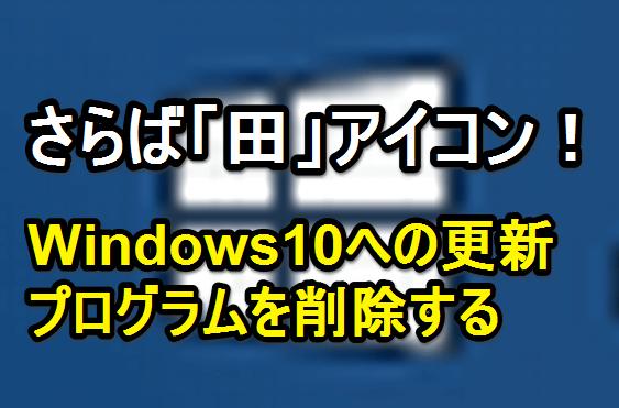 【強制アップグレード回避】Windows 10更新プログラムの削除方法