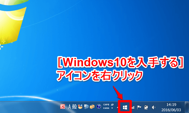 [Windows 10を入手する]アイコンを右クリックする画面