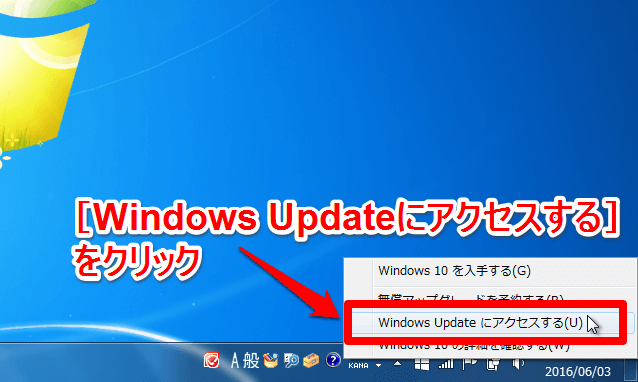 [Windows Updateにアクセスする]をクリックする画面