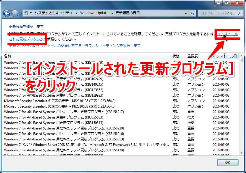 [インストールされた更新プログラム]をクリックする画面