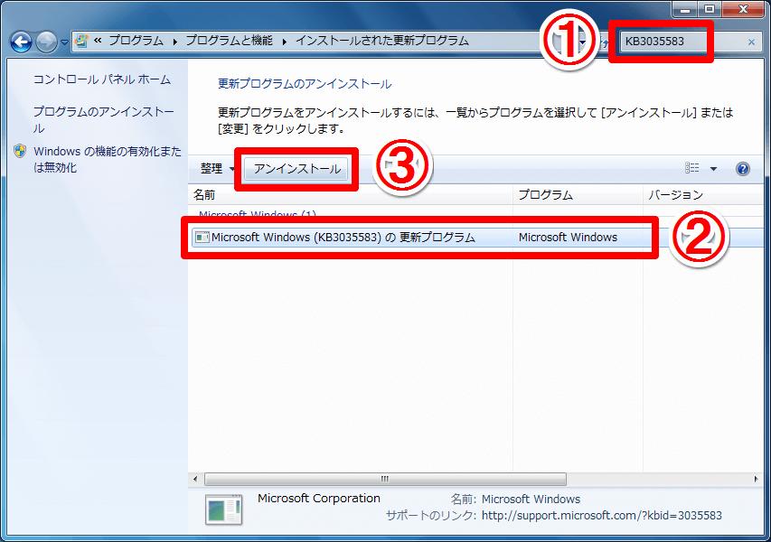 更新プログラムのアンインストールを行う画面