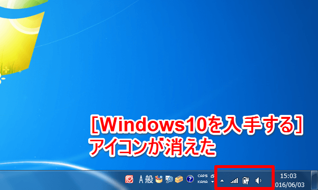 [Windows 10を入手する]プログラムがアンインストールされた画面
