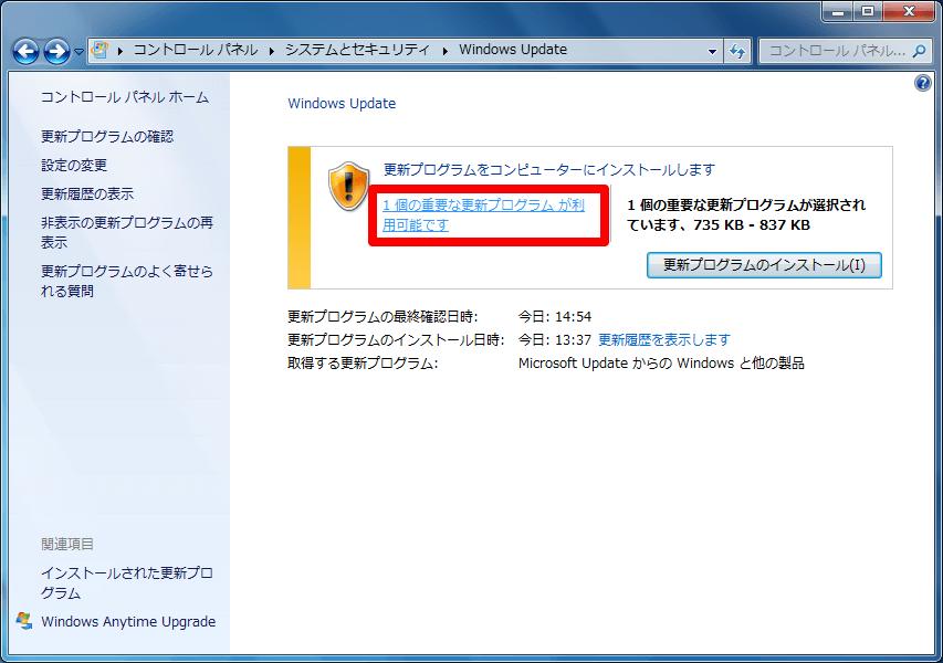 更新プログラムの内容を確認する画面