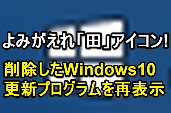 消してしまったWindows10更新プログラムの再インストール方法