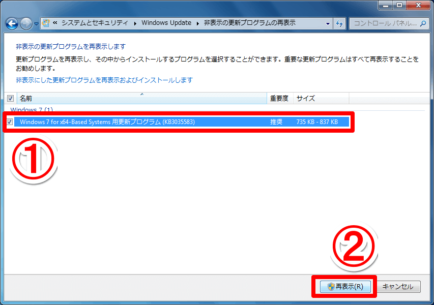 [非表示にした更新プログラムを再表示およびインストールします]画面