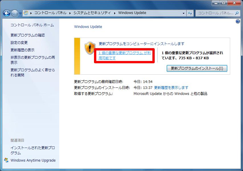Windows Updateの画面に戻った