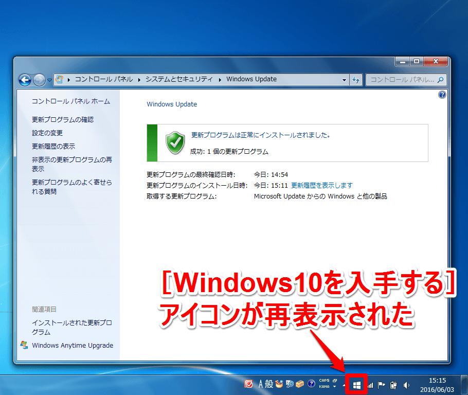 [Windows 10を入手する]プログラム(田アイコン)が再インストールされた画面