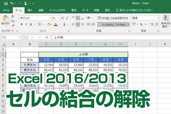 Excelでセルの結合を解除する方法