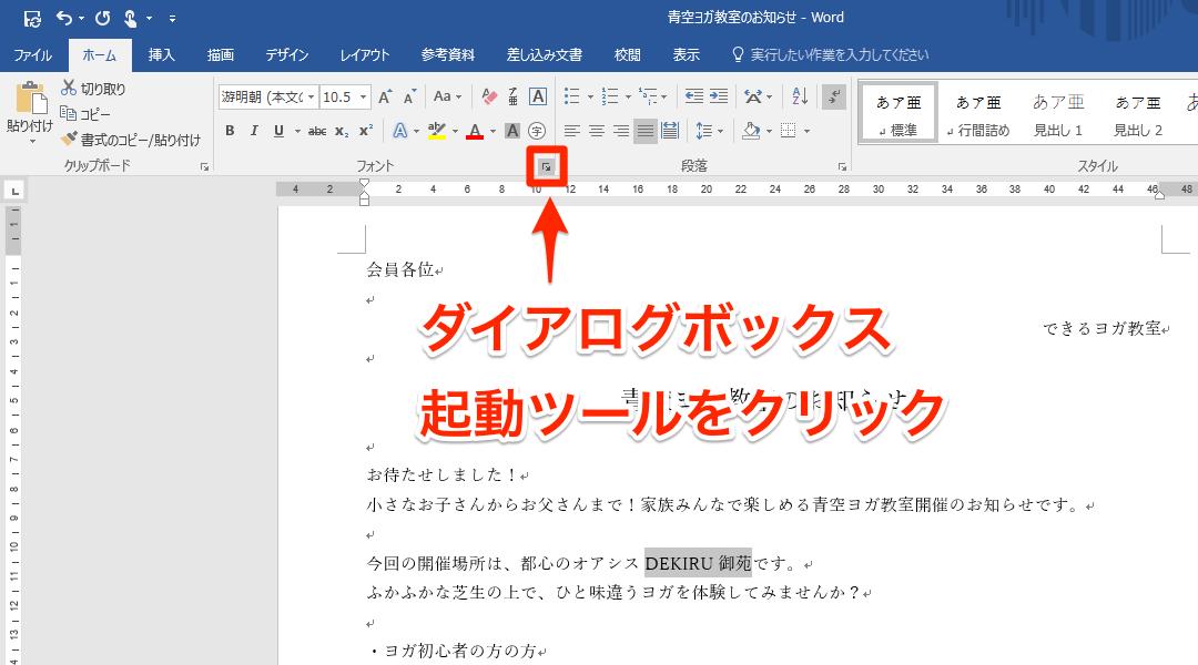 [フォント]ダイアログボックスを表示する
