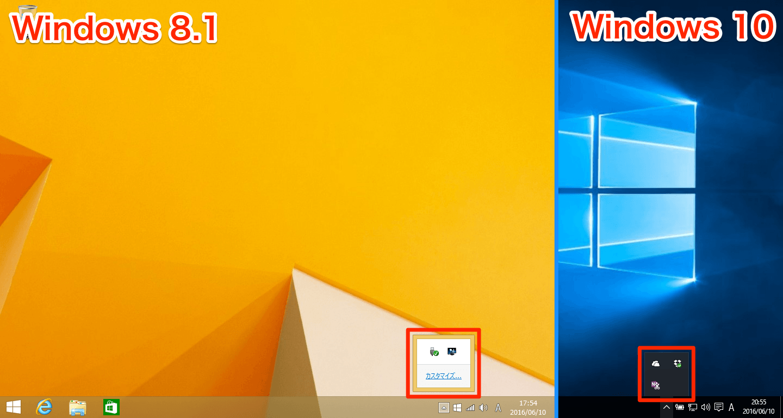 Windows 8.1とWindows 10での通知領域