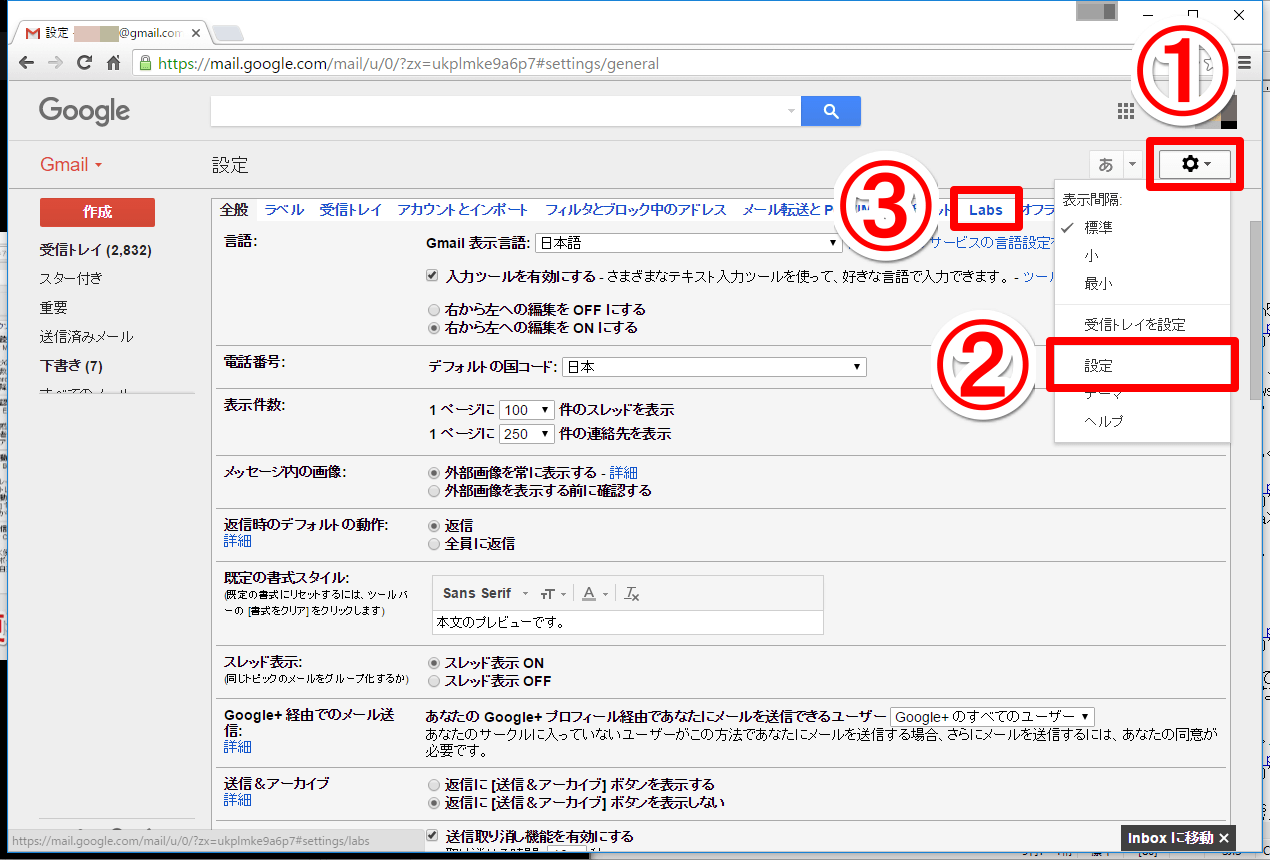 Gmail(ジーメール)の設定画面