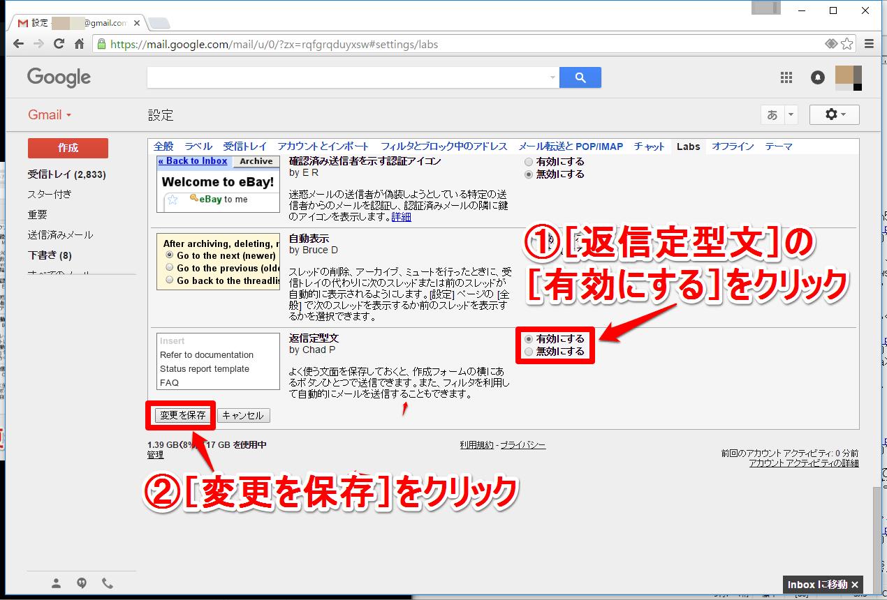 Gmail(ジーメール)のLabs画面