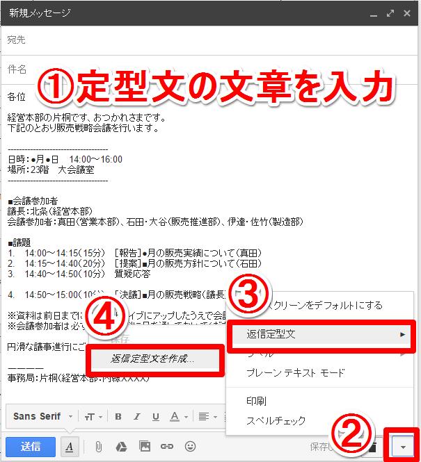 Gmail(ジーメール)のメール作成画面に定型文を入力した状態の画面