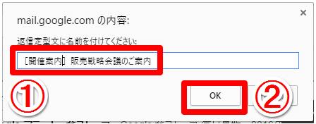 Gmail(ジーメール)の返信定型文に名前を付ける画面