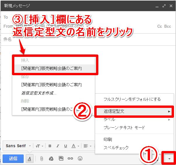 Gmail(ジーメール)の返信定型文の挿入画面