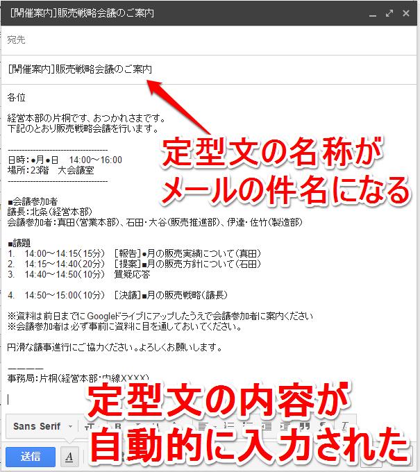 Gmail(ジーメール)の返信定型文が自動挿入された画面