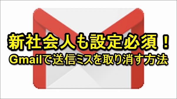 【新社会人は設定必須!】Gmailで送信ミスを取り消す方法