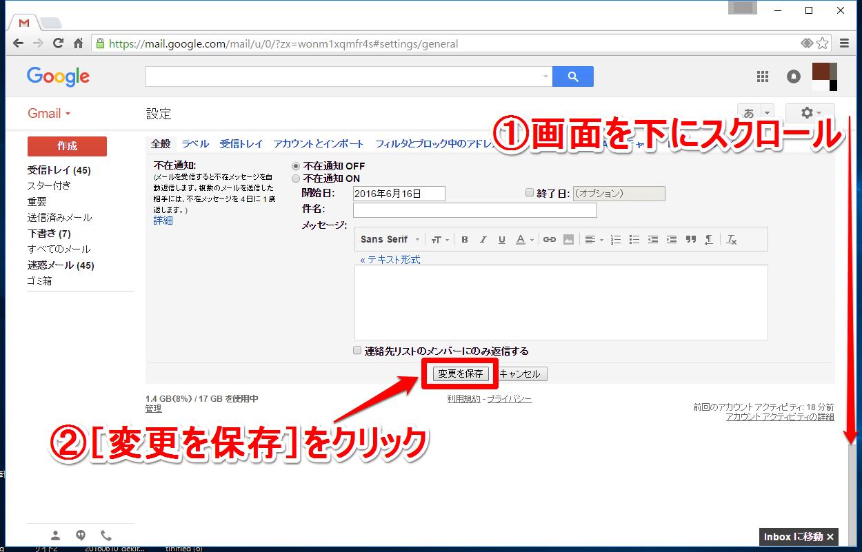 Gmail(ジーメール)の変更を保存する画面