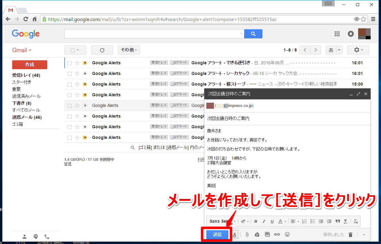 Gmail(ジーメール)のメール作成画面