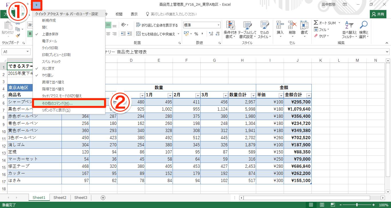 [Excelのオプション]を表示する