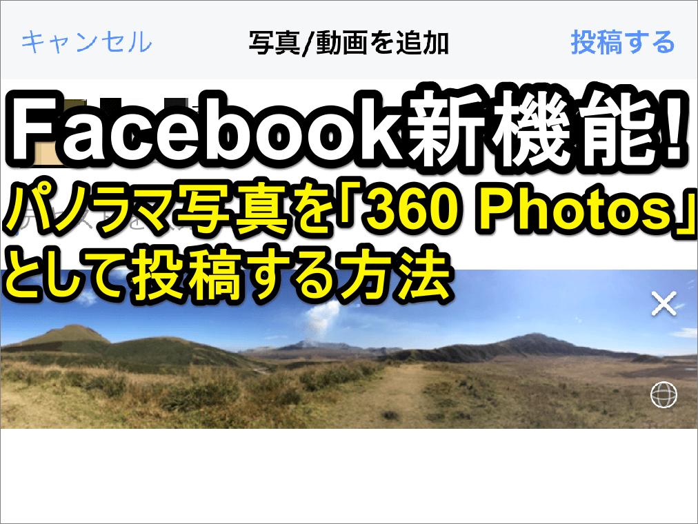 【Facebook新機能】スマホのパノラマ写真を「360 Photos」として投稿しよう!
