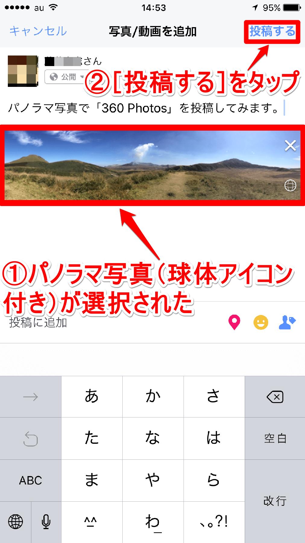 Facebookアプリの投稿画面