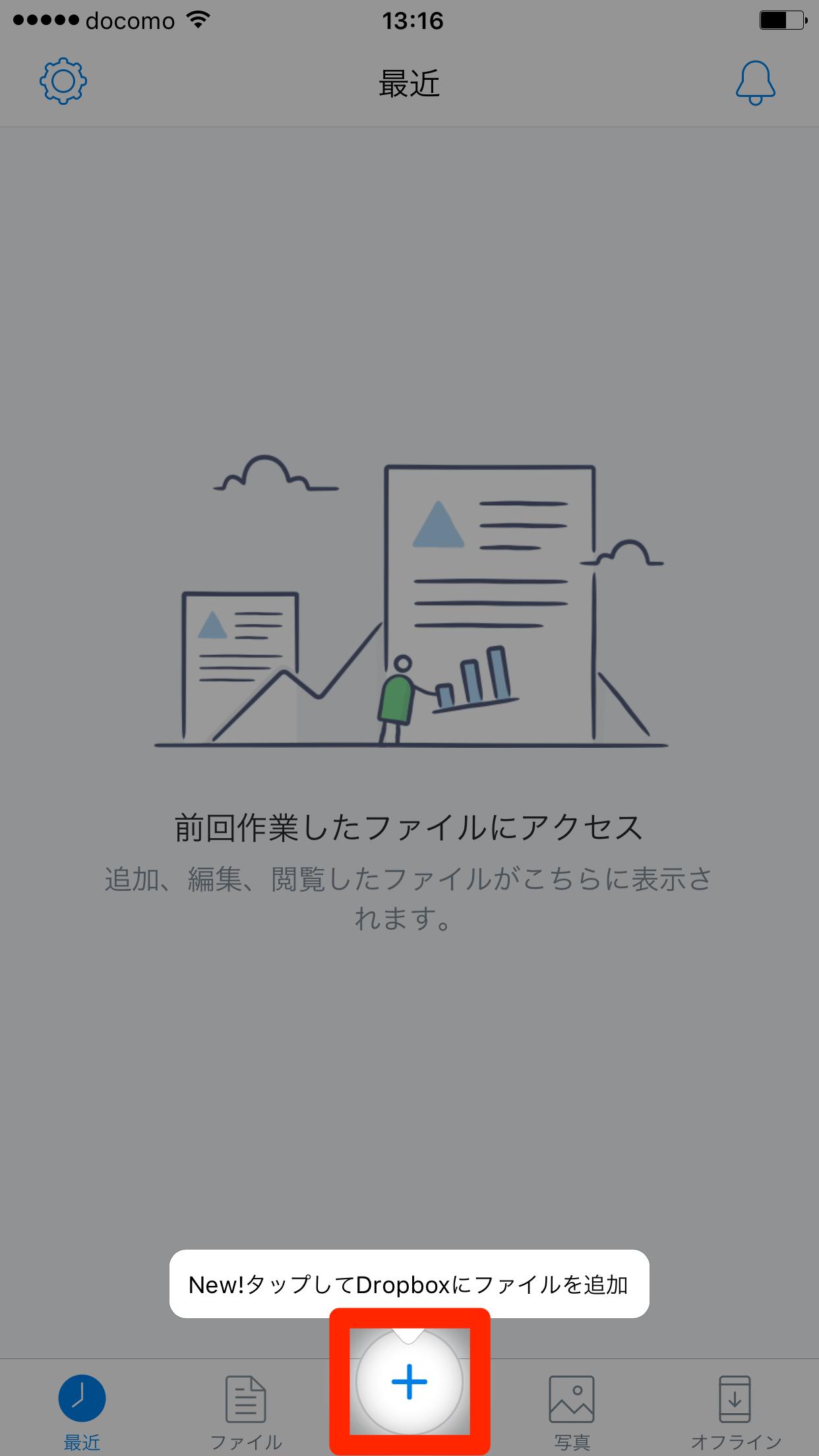 ファイルの追加を開始する