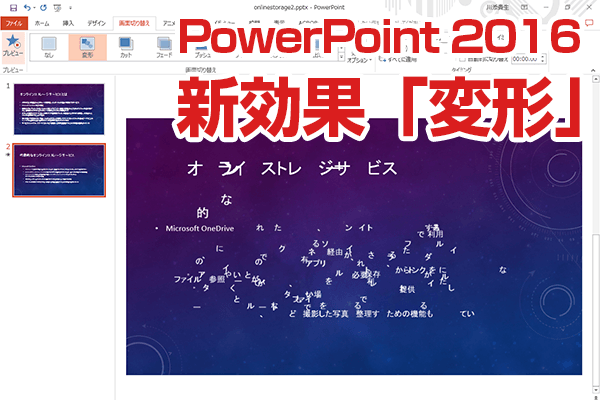 【動画あり】PowerPoint 2016の新効果「変形」を試す。スライドの切り替えがより印象的に!