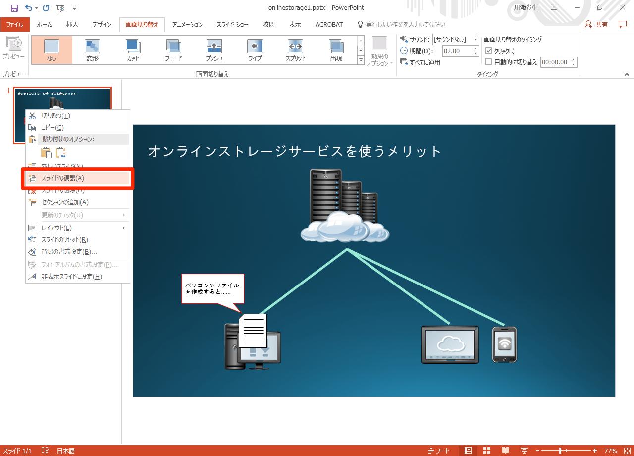 スライドを複製する