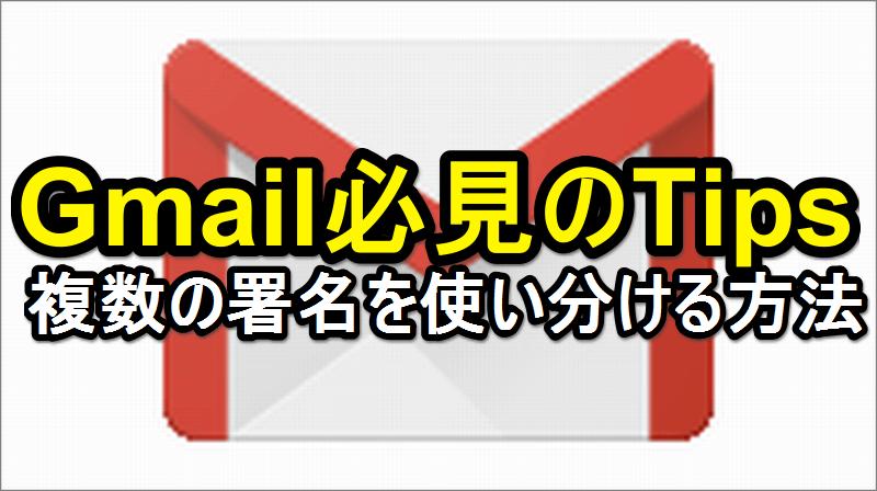 【Tips】Gmailで複数の署名を使い分ける方法