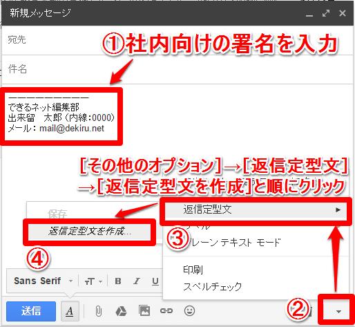 ジーメールの署名登録画面