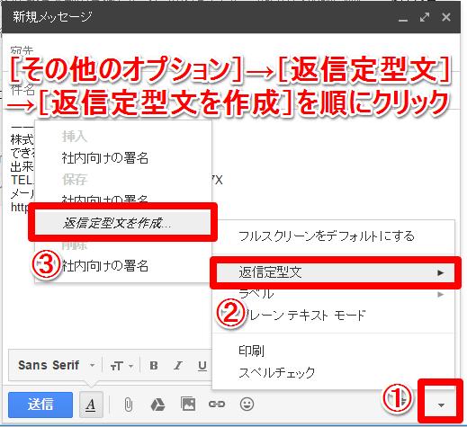 書名の内容を定型文として保存する画面