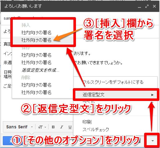 登録してあるメールを挿入する画面