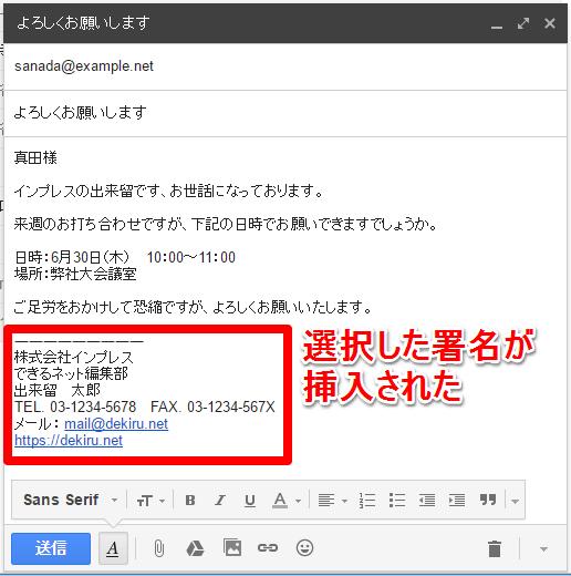選択した署名がメールに挿入された画面