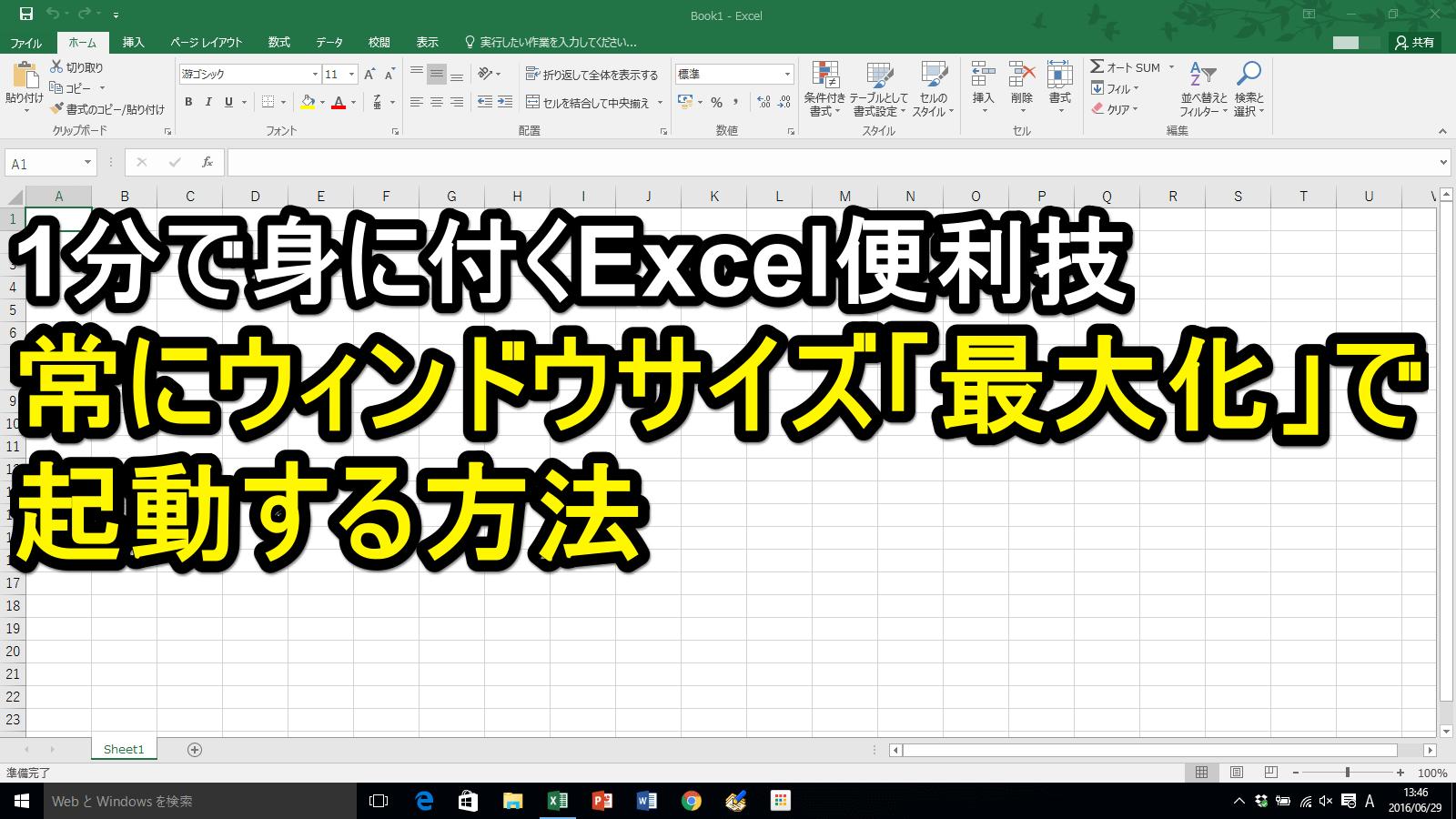 【Excel便利技】常にウィンドウサイズ「最大化」で起動する方法