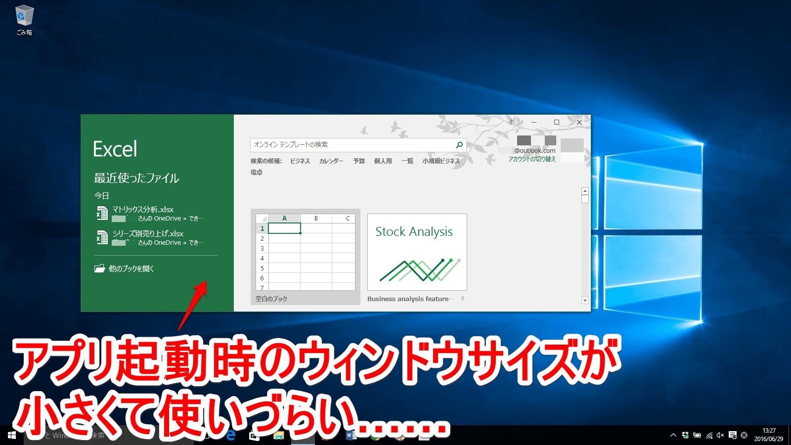 Excelが小さい画面で起動してしまったところ