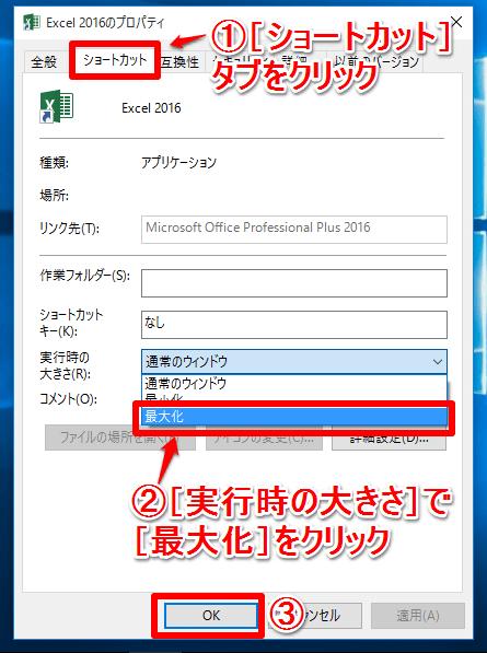 [Excel 2016のプロパティ]ダイアログボックス