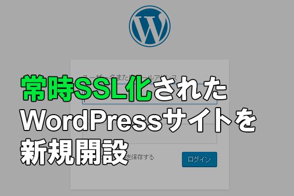 「エックスサーバー」とWordPressで常時SSLサイトを開設する
