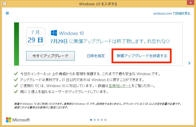 Windows 10無償アップグレード:7月以降の画面(Windows 8.1)